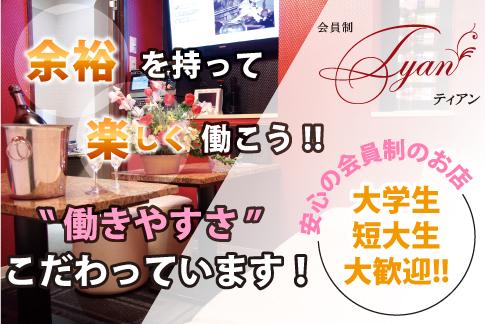 会員制 ティアン[スナック・ラウンジ/愛媛県]の求人情報