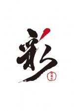 「会員制 彩」[スナック・ラウンジ/愛媛県松山市]おすすめのみな