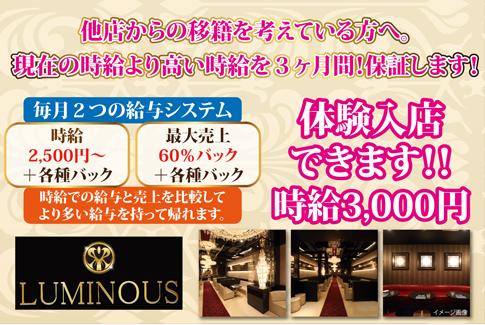 Club Luminous[キャバクラ/愛媛県松山市]の求人情報