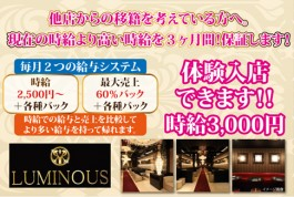 Club Luminous[キャバクラ/愛媛県松山市]
