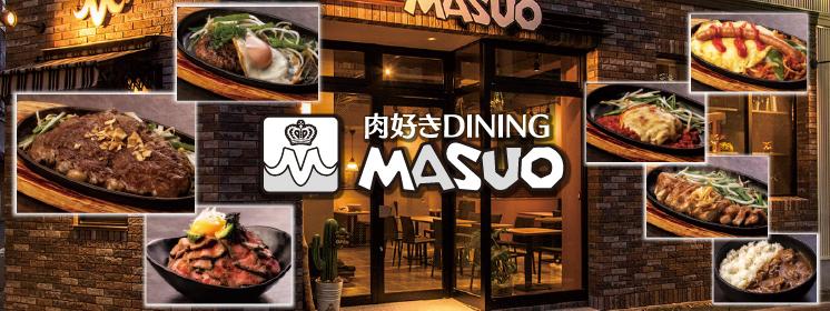 肉好きDINING MASUO