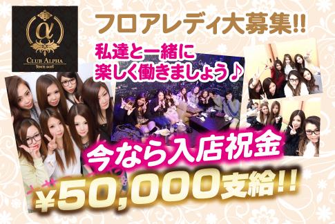 Club ALPHA[キャバクラ/愛媛県松山市]の求人情報
