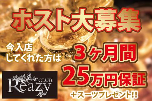 Reazy[ホストクラブ/愛媛県松山市]の求人情報