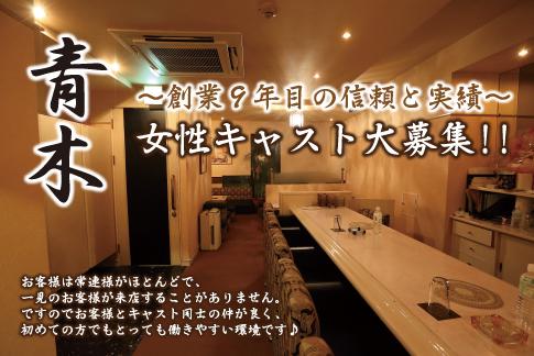 青木[スナック・ラウンジ/愛媛県]の求人情報