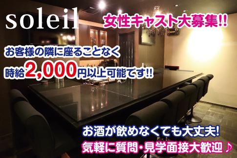 soleil[ガールズバー/愛媛県]の求人情報