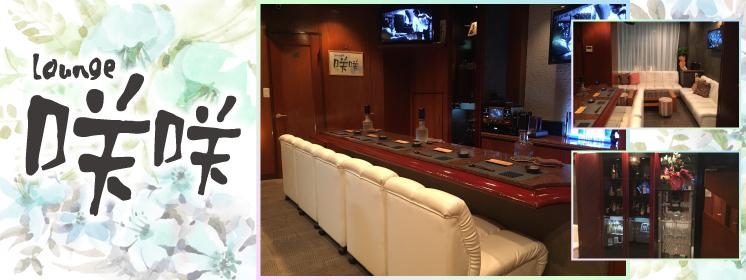 Lounge 咲咲