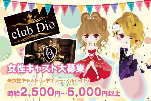 club Dio[キャバクラ/愛媛県松山市]の求人情報