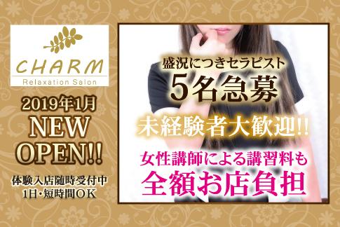 リラクゼーションサロン CHARM[メンズエステ/愛媛県松山市]の求人情報