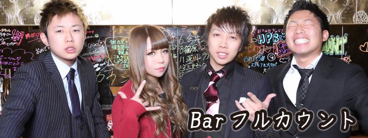 Bar フルカウント
