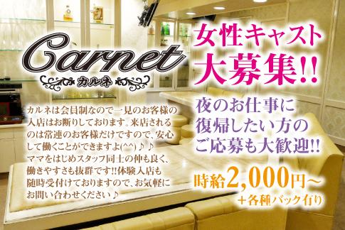 Carnet[スナック・ラウンジ/愛媛県]の求人情報