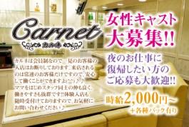 Carnet[スナック・ラウンジ/愛媛県松山市]