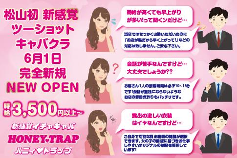 HONEY TRAP[セクキャバ/愛媛県松山市]の求人情報