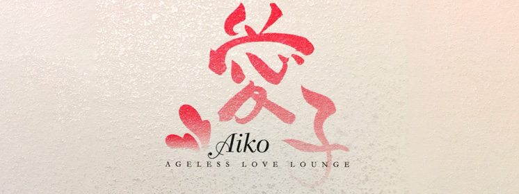 AGELESS LOVE LOUNGE 愛子 -Aiko-