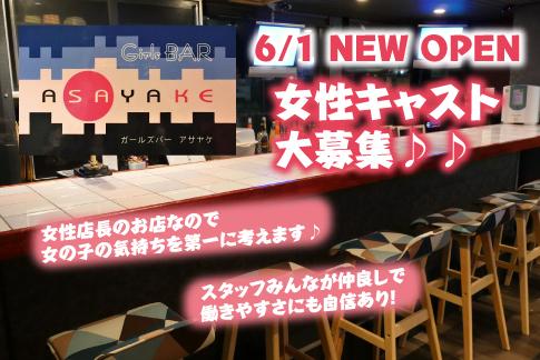 ASAYAKE[ガールズバー/愛媛県松山市]の求人情報