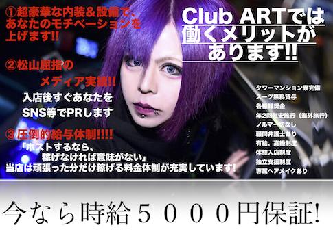 ART[ホストクラブ/愛媛県松山市]の求人情報