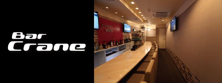 Bar Crane
