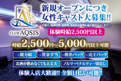 CLUB AQSIS[キャバクラ/愛媛県松山市]の求人情報