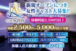 CLUB AQSIS[キャバクラ/愛媛県松山市]