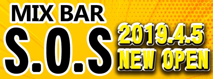 MIX BAR S.O.S