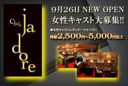 Club jadore[キャバクラ・クラブ/愛媛県]
