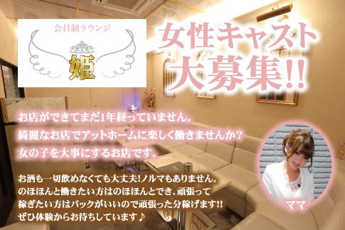 会員制ラウンジ 姫[スナック・ラウンジ/愛媛県]の求人情報