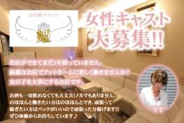 会員制ラウンジ 姫[スナック・ラウンジ/愛媛県]
