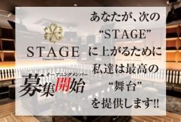STAGE[ホストクラブ/愛媛県松山市]