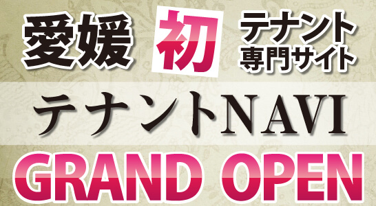 松山市繁華街のテナント賃貸物件情報満載!テナントNAVI